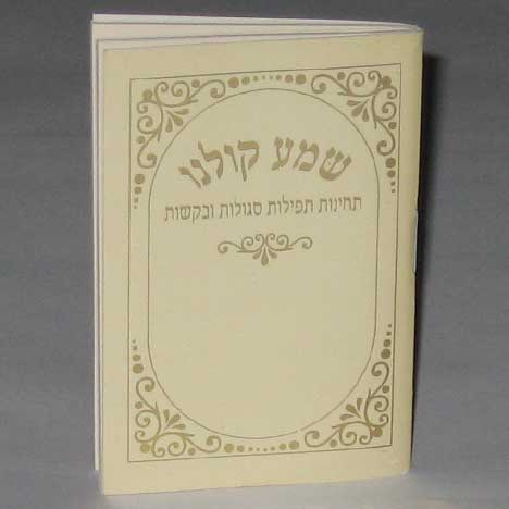 Shema Koleinu Pocket Sized