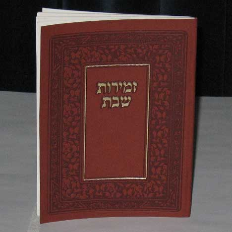 Jewish Hebrew English  Invitations - Leatherette Zemirot Shabbat