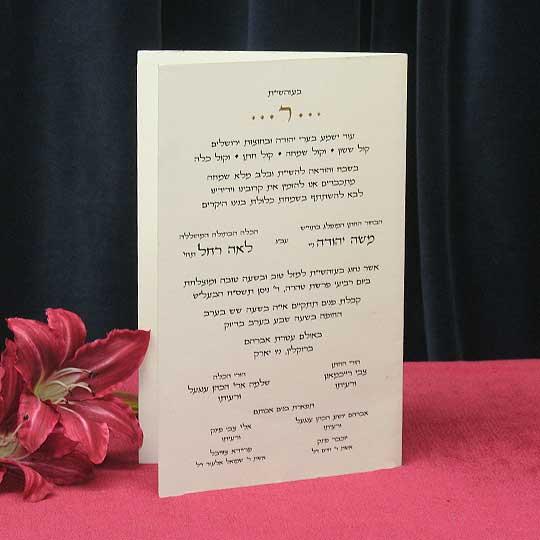 Invitations gold foil embossed monogram invitations 1 2 3 jewish hebrew english wedding invitations gold foil embossed monogram stopboris Choice Image