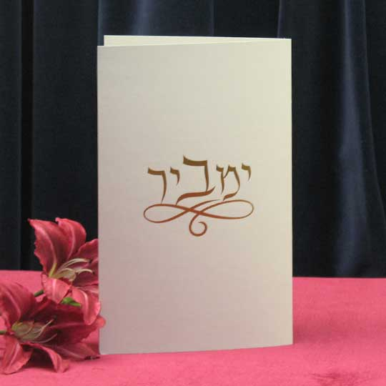 Jewish Hebrew English Wedding Invitations - Large Silk Gold Foil Mono