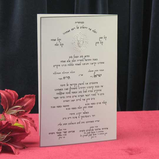 Jewish Hebrew English Wedding Invitations - Foil Emb. on Silver Edge