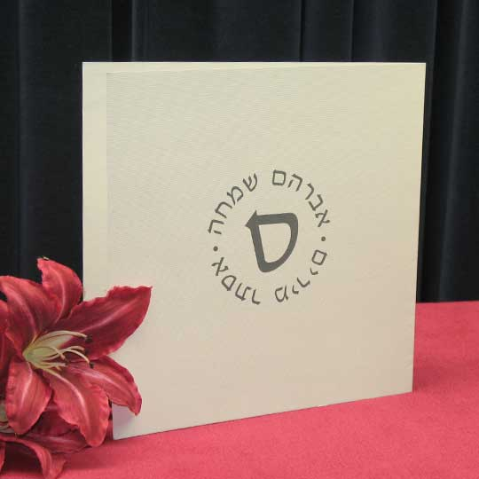 Jewish Hebrew English Wedding Invitations - Silk Square Open Wide