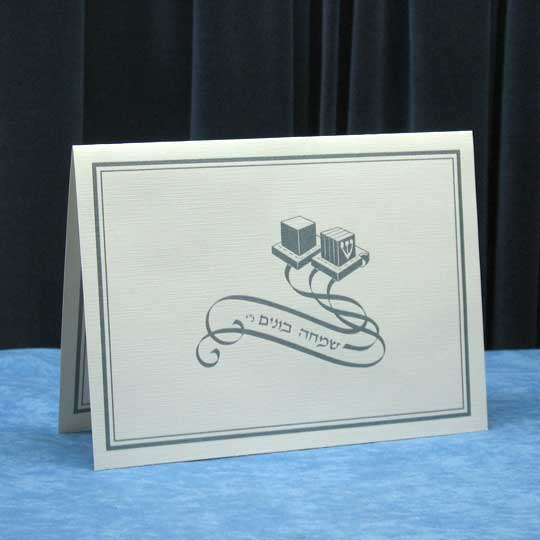 Jewish Hebrew English Bar Mitzvah Invitations - Antique Linen Wide Folder