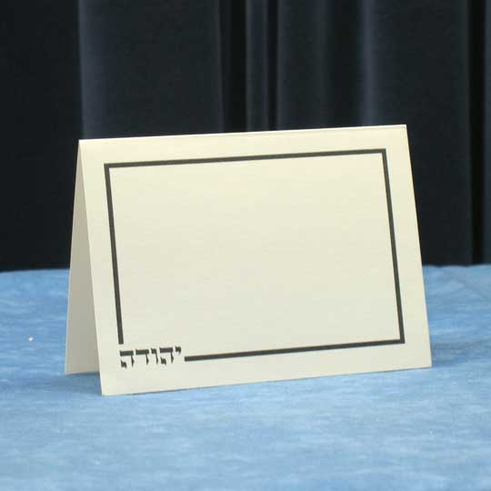 Jewish Hebrew English  Invitations - Ecru Vellum Ty Folder