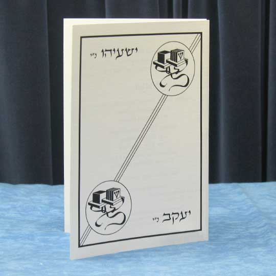 Jewish Hebrew English Bar Mitzvah Invitations - 3 Fold