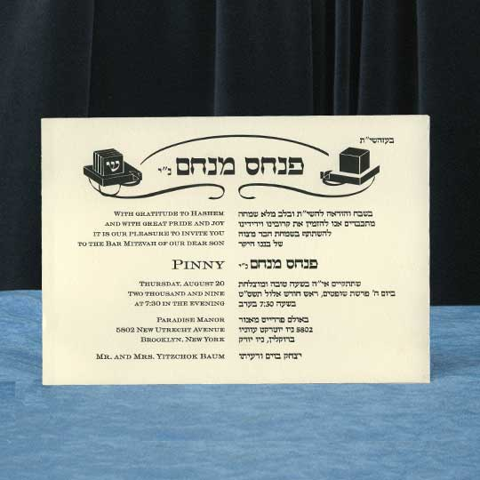 Wide Tefillin Card