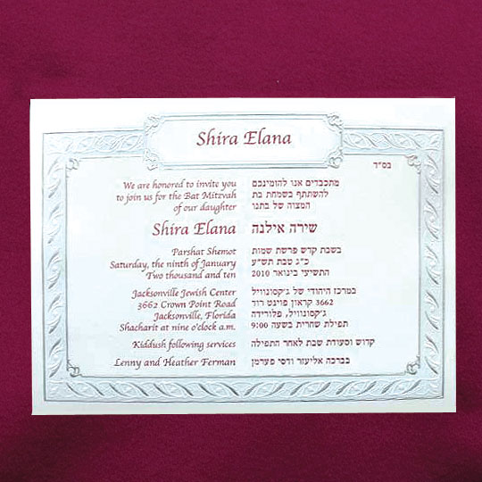 Jewish Hebrew English Bat Mitzvah Invitations - Blue Tint Silver Foil