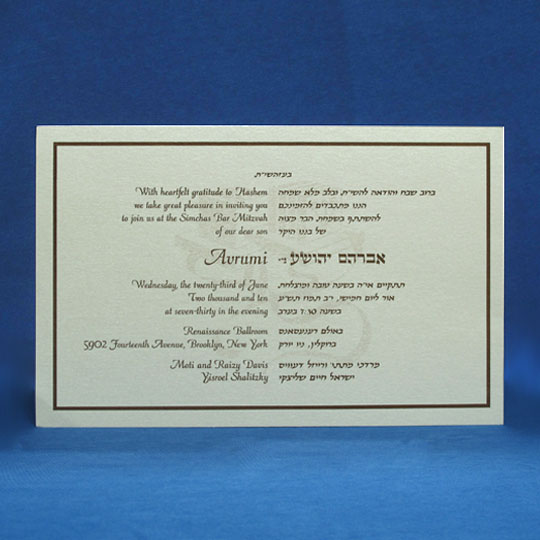 Jewish Hebrew English Bar Mitzvah Invitations - Stardream Shaded Tefillin