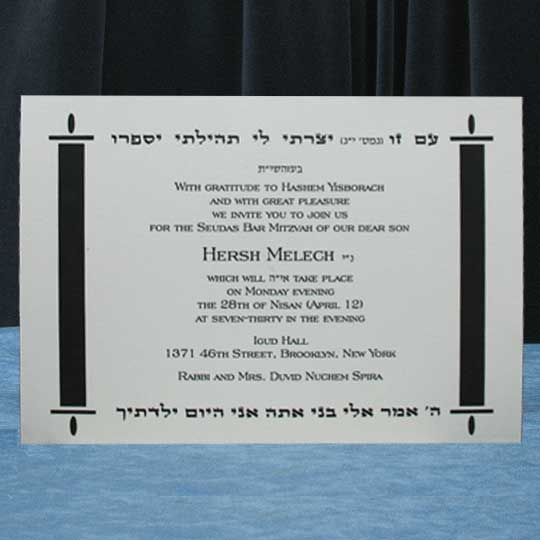Torah Pillar Card