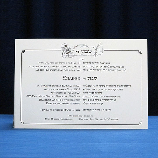 White Wove Scroll Card
