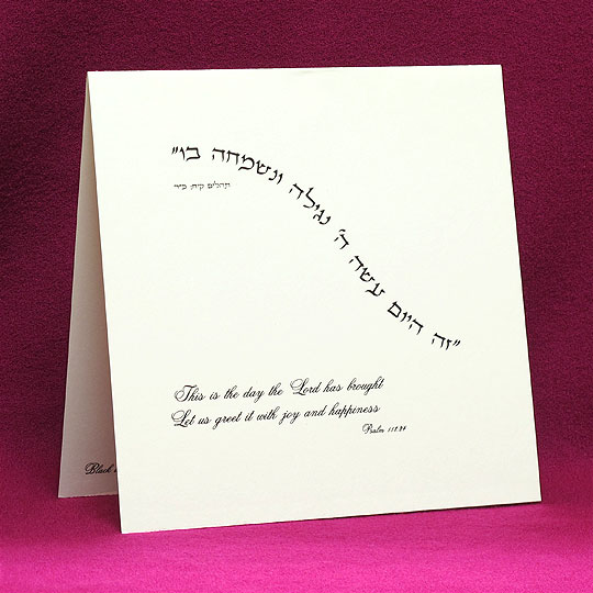 Jewish Hebrew English Wedding Invitations - Sand Wove Square Folder