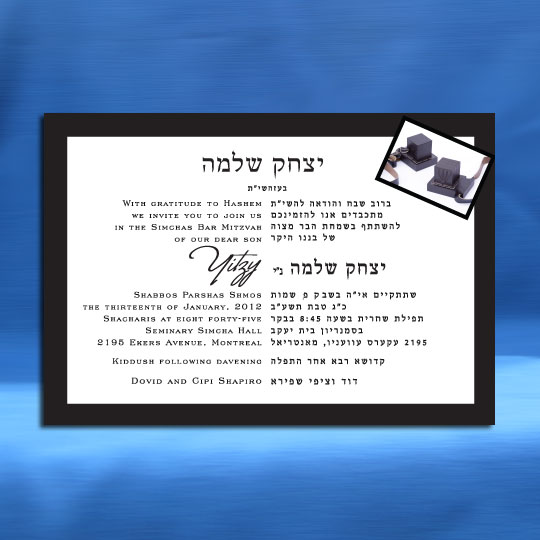 Jewish Hebrew English Bar Mitzvah Invitations - Tefillin Full Color Card
