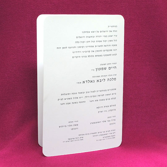 Jewish Hebrew English Wedding Invitations - Round Corner New Look
