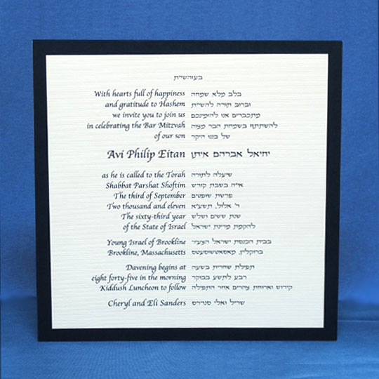 Jewish Hebrew English Bar Mitzvah Invitations - Square with Backing
