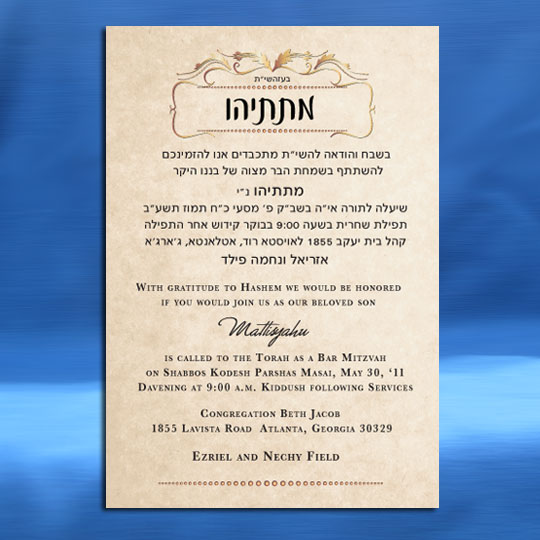 Jewish Hebrew English Bar Mitzvah Invitations - Digital Parchment Card