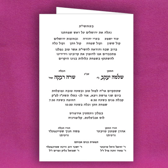 Jewish Hebrew English Wedding Invitations - White Vellum Folder