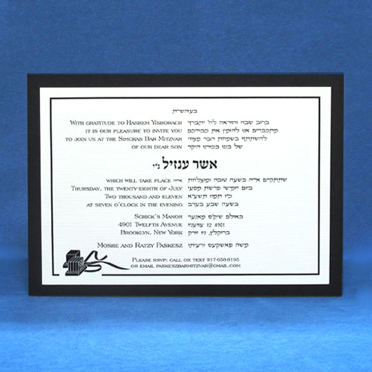 Jewish Hebrew English Bar Mitzvah Invitations - Linen Card with Backing