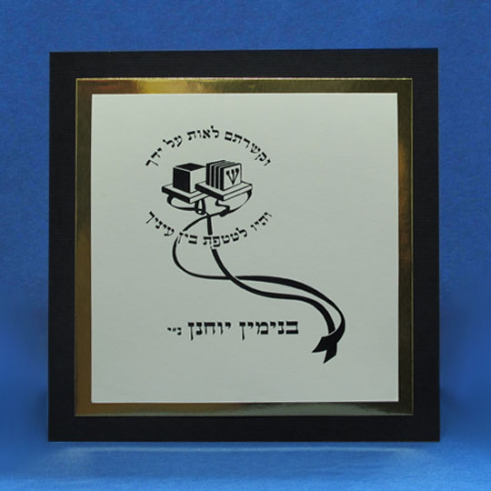Jewish Hebrew English Bar Mitzvah Invitations - Double Backing Fold