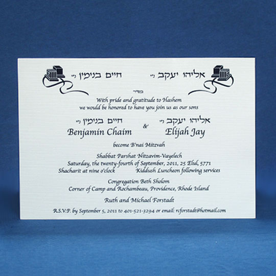 Jewish Hebrew English Bar Mitzvah Invitations - Twins Linen Card
