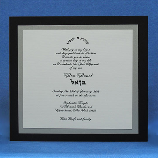 Jewish Hebrew English Bar Mitzvah Invitations - Square Double Backing