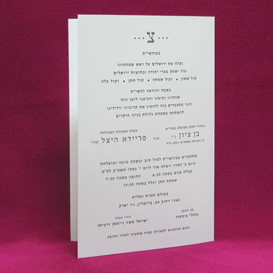 Jewish Hebrew English Wedding Invitations - New Silk Folder