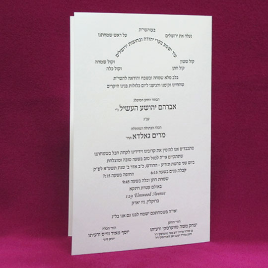 Jewish Hebrew English Wedding Invitations - New Vellum Folder