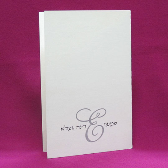 Jewish Hebrew English Wedding Invitations - Front Initials Folder