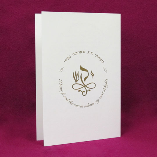 Jewish Hebrew English Wedding Invitations - Silk Circle Initials
