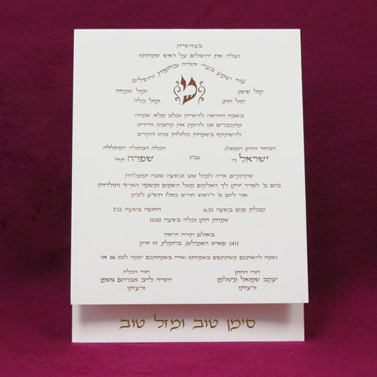 Jewish Hebrew English Wedding Invitations - Elegant Cut Folder