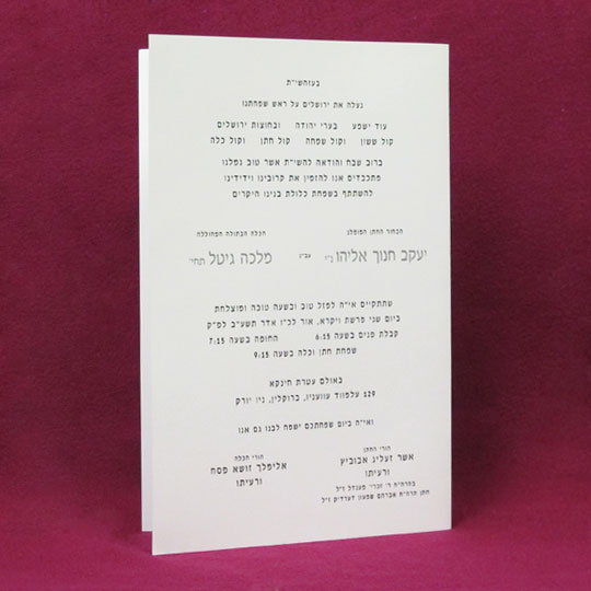 Jewish Hebrew English Wedding Invitations - Silk Modern Look