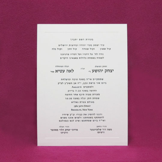 Jewish Wedding Gift Etiquette : Examples Of Jewish Wedding Invitations. Jewish Wedding Invitation ...
