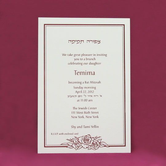 Jewish Hebrew English Bat Mitzvah Invitations - Flower Border Card